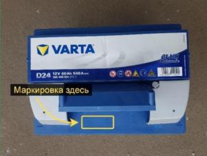 Как узнать дату выпуска аккумуляторов Varta
